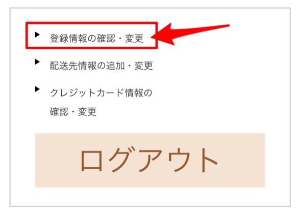 さとふるマイページから会員情報登録・更新の画面へ