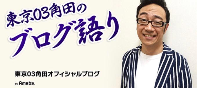 東京03角田さん公式ブログ画像