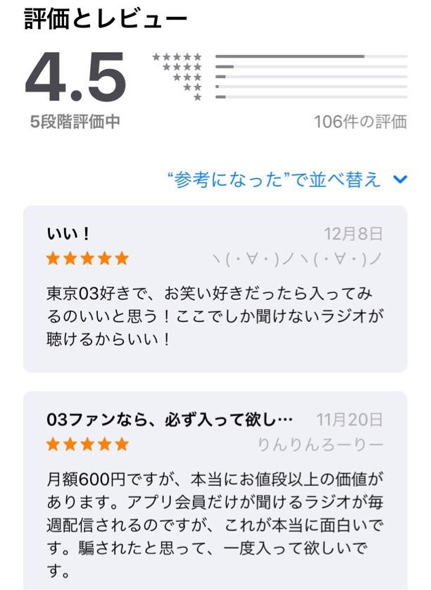 東京03 TOKYO03オフィシャルファンアプリ「Company」