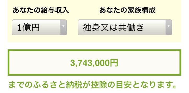 ふるさと納税控除シミュレーション1億円