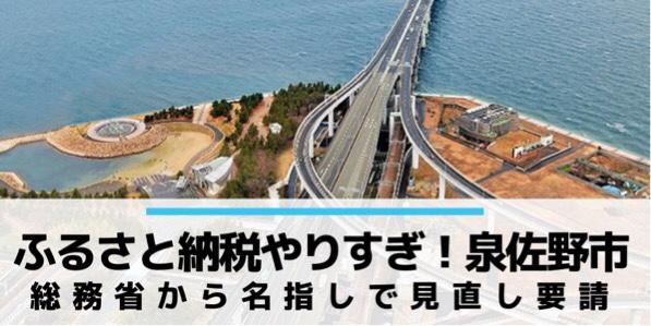 ふるさと納税やりすぎの泉佐野市、総務省からの名指し見直し要請に反論も
