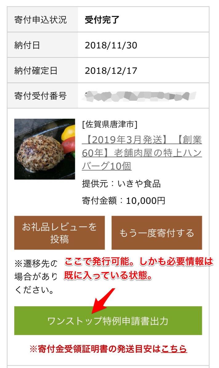 ワンストップ特例申請書発行(さとふる)