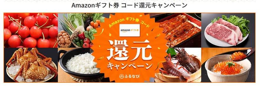 ふるなび、Amazonギフト券コード還元キャンペーン