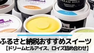 ふるさと納税おすすめスイーツ(アイス・ロイズ)リピート続出!