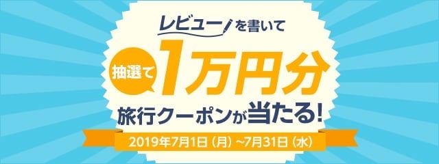 レビューを書いて1万円あたるキャンペーン(さとふる)