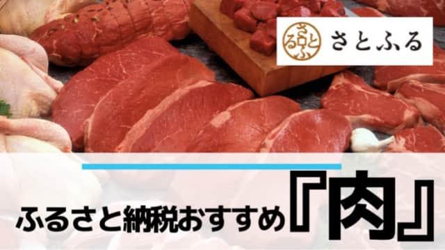 ふるさと納税おすすめの返礼品「肉」