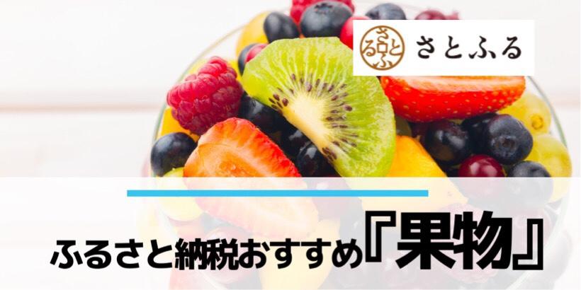 ふるさと納税おすすめフルーツ・果物