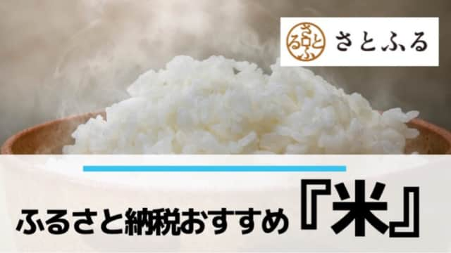 ふるさと納税おすすめ返礼品「米」