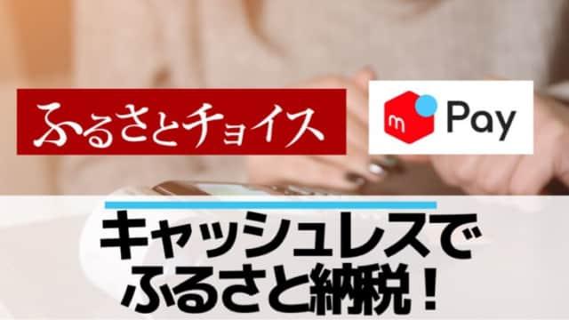 ふるさと納税×キャッシュレス(メルペイ)