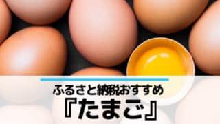 ふるさと納税おすすめたまご・卵