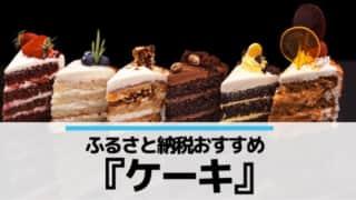 ふるさと納税おすすめ返礼品(ケーキ)