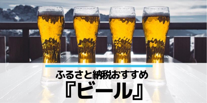ふるさと納税おすすめビール