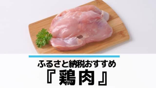 ふるさと納税おすすめ鶏肉