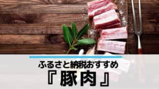 ふるさと納税おすすめ豚肉