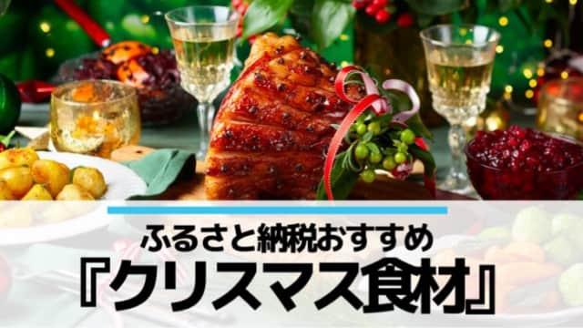 ふるさと納税おすすめクリスマス食材