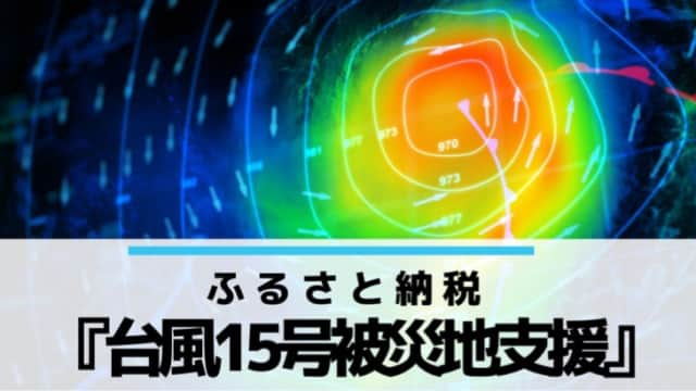 ふるさと納税被災地支援(台風15号)