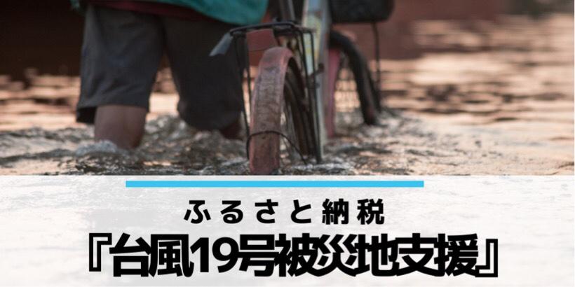ふるさと納税台風19号被災地支援