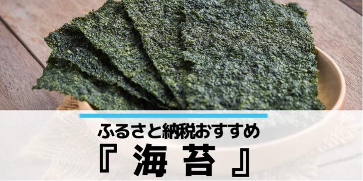 ふるさと納税おすすめ海苔(のり)