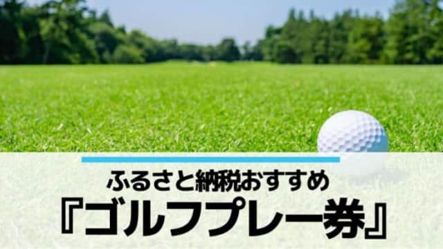 ふるさと納税おすすめゴルフプレー券