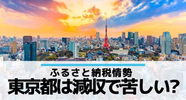 ふるさと納税で東京は税金減収?
