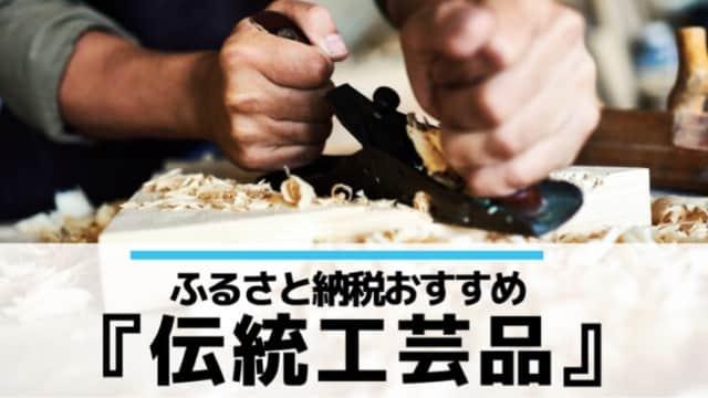 ふるさと納税おすすめ伝統工芸