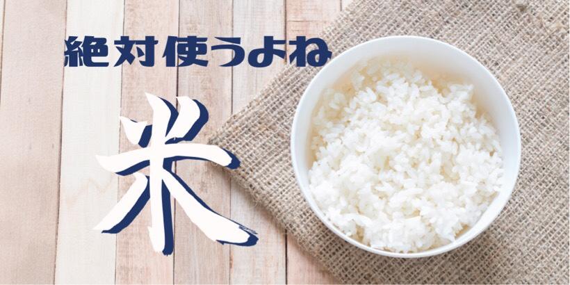 ふるさと納税は米が使いやすい