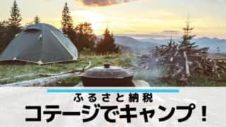 ふるさと納税コテージキャンプ