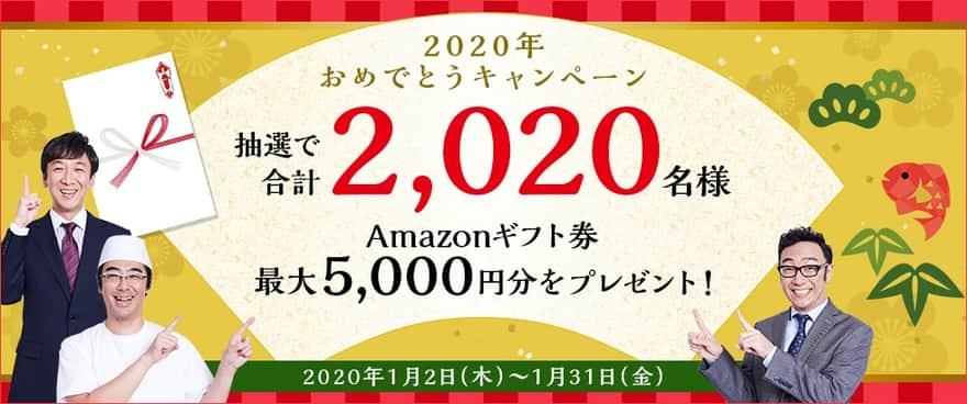 さとふる2020年1月Amazonギフト券キャンペーン
