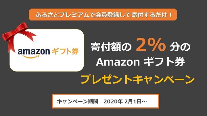 ふるさとプレミアムキャンペーン(AMAZONギフト券)