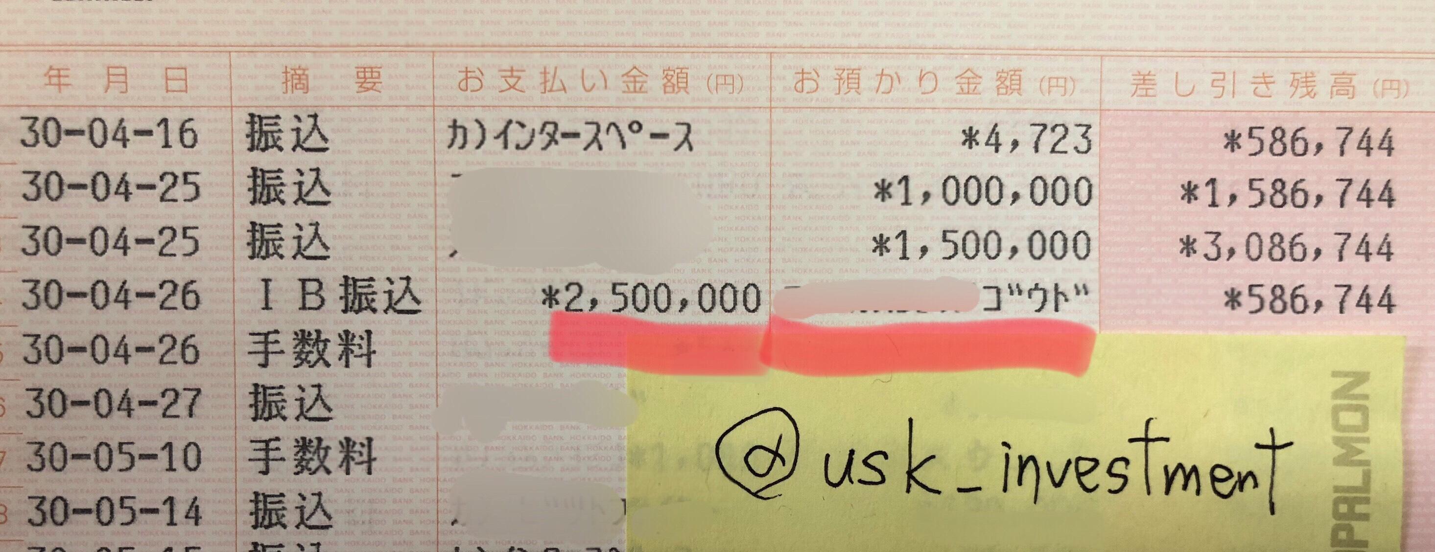 KAZMAX口座への入金