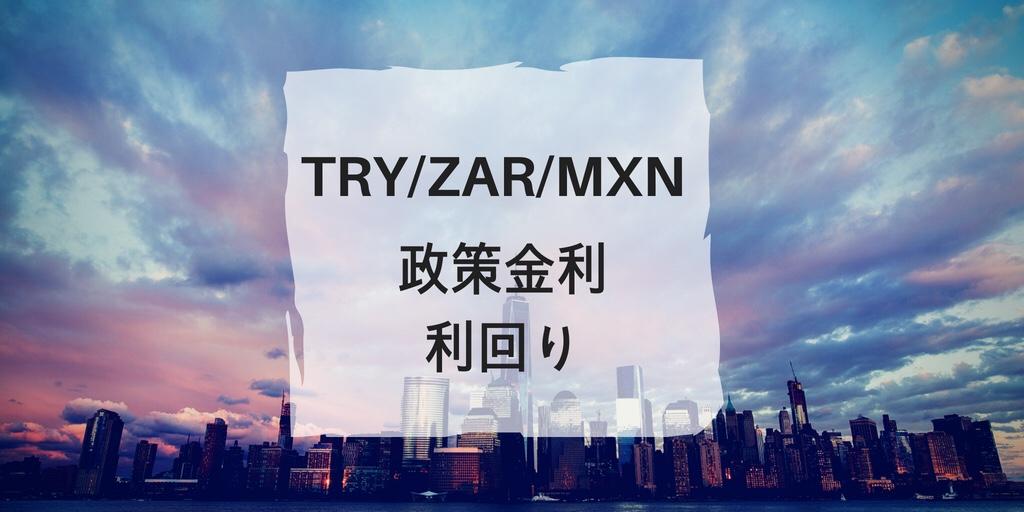 TRY、XAR、MXN利回り