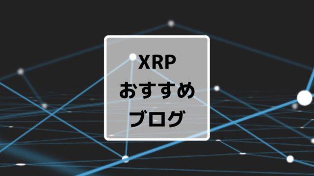 XRPおすすめブログロゴ