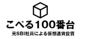 こぺる100番台ロゴ