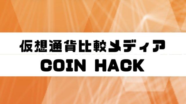 仮想通貨・仮想通貨取引所比較メディア「CoinHack」