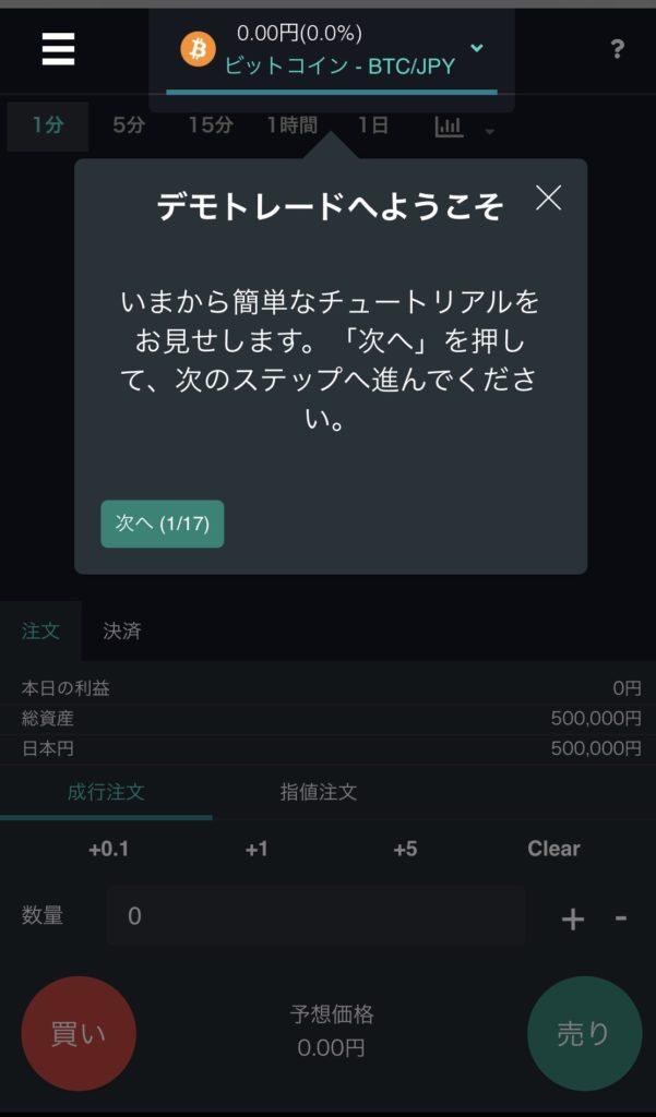 CoinHackデモトレード