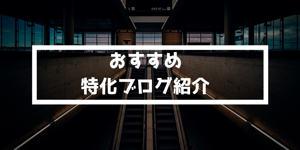 おすすめ特化ブログ紹介