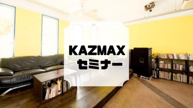 KAZMAXセミナーアイキャッチ
