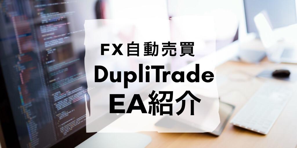 アヴァDuplitrade EA紹介