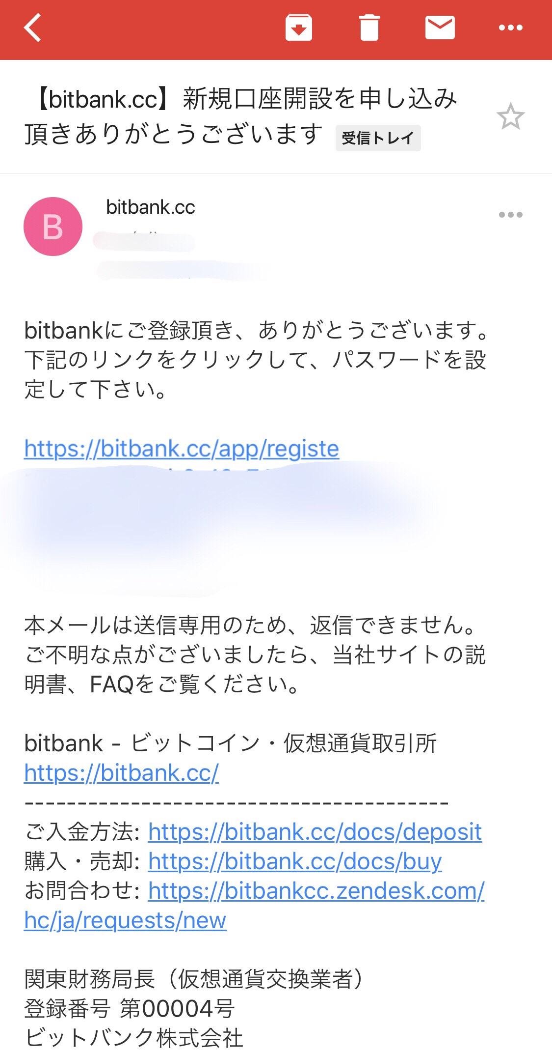 ビットバンク登録メール