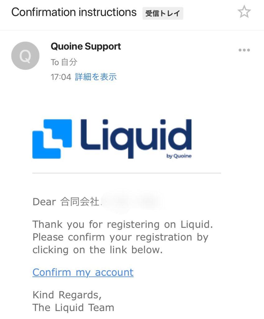 Liquid確認メール