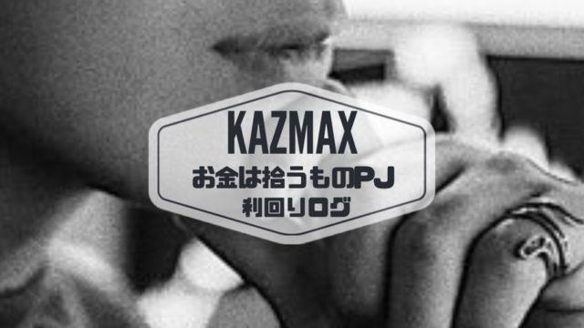 KAZMAX お金は拾うものプロジェクト利回り実績