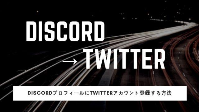 Discordの自分のプロフィールにTwitterアカウントを登録する方法