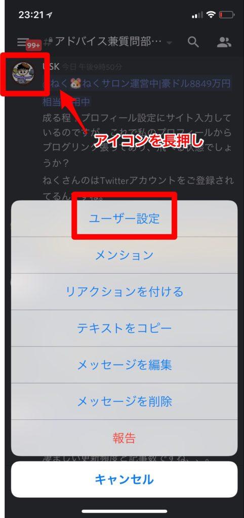 Discord 自分のアイコンを長押し ユーザ設定