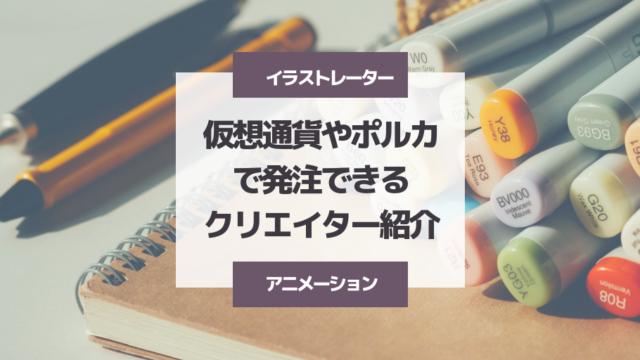 仮想通貨で発注できるクリエイター・イラストレーターアイキャッチ