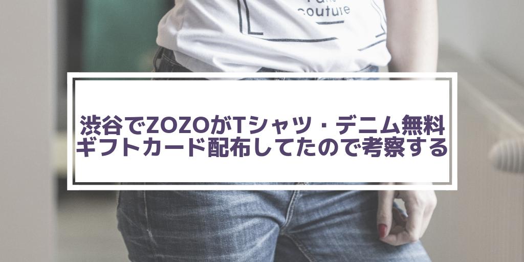 ZOZOがデニムとTシャツ無料お試しキャンペーンのギフトカードを渋谷で配っていたので考察してみたアイキャッチ