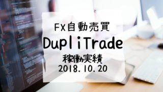 Duplitrade自動売買稼働実績2018年10月