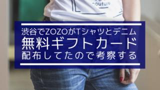 渋谷でZOZOが無料ギフトカード