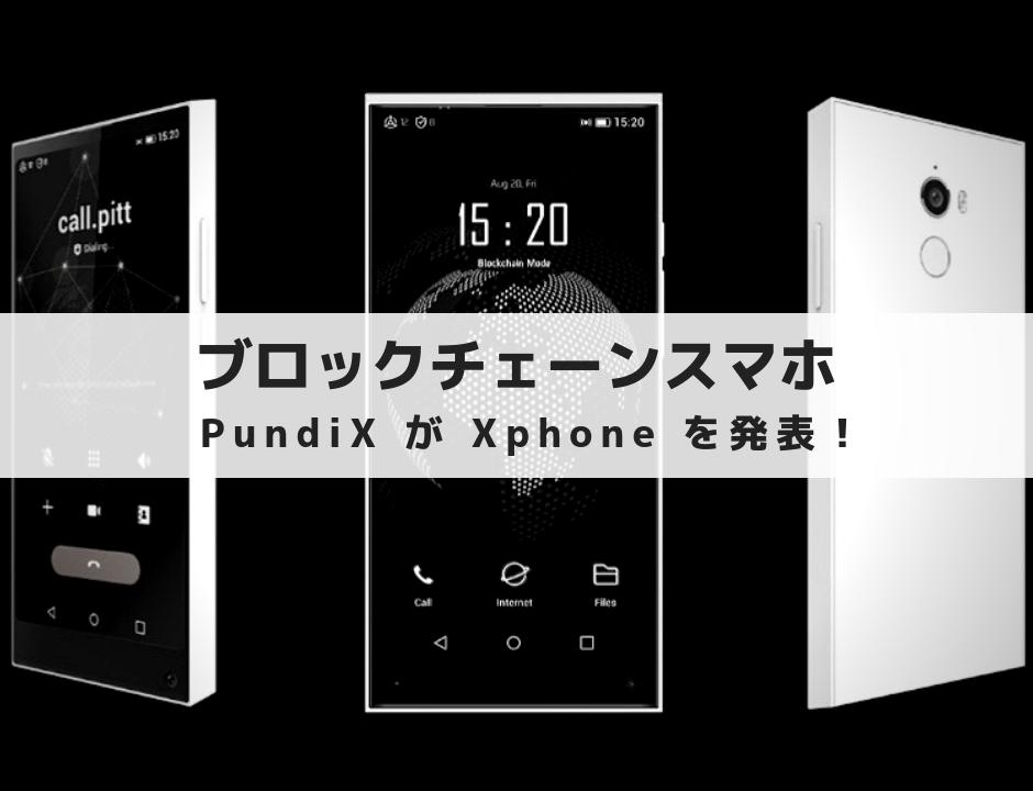PundiXブロックチェーンスマホXphone