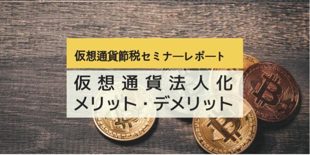 仮想通貨法人化のメリット・デメリットセミナーレポート