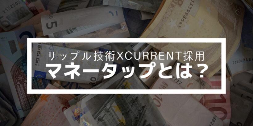 リップル社Xcurrentを採用しているマネータップについては